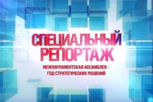30 декабря на экраны выходит специальный репортаж «Межпарламентская Ассамблея – год стратегических решений»