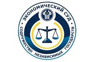 Актуальные вопросы, касающиеся деятельности международного судебного органа Содружества Независимых Государств рассмотрят в марте