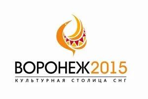 Программа «Культурные столицы СНГ» стартует в Воронеже 1 марта
