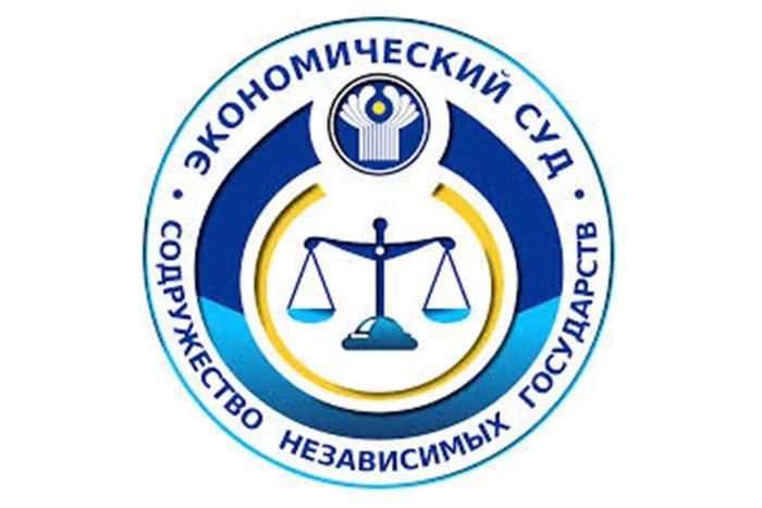 Председатель Экономического Суда СНГ отвечает на вопросы в рамках интернет – конференции