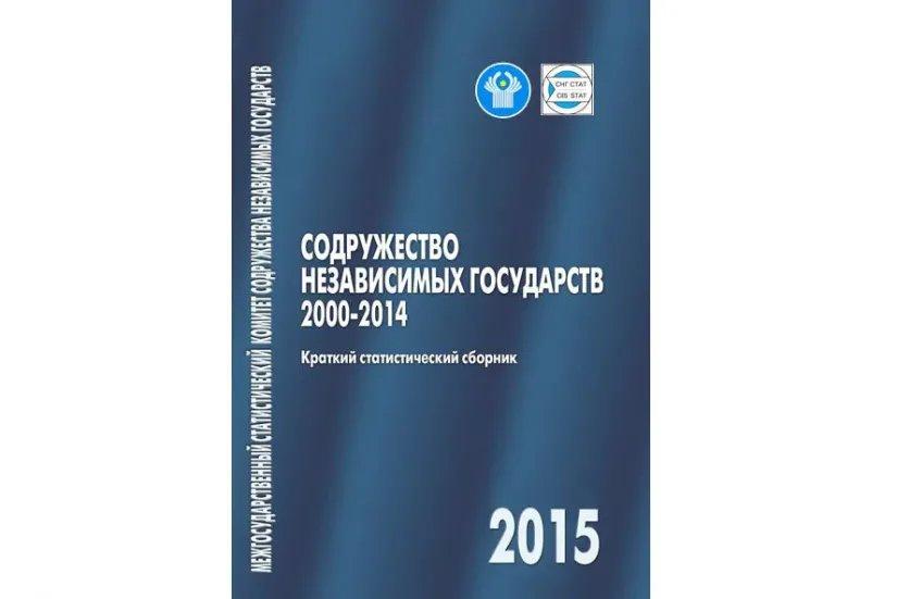 Вышел статистический сборник  «Содружество Независимых Государств 2000-2014»