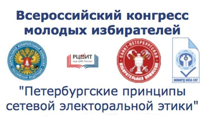 Всероссийский конгресс молодых избирателей проводится в Санкт-Петербурге