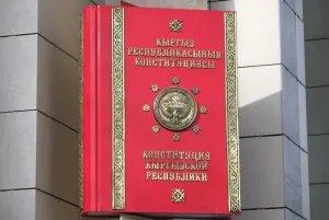 День Конституции празднуют в Кыргызской Республике