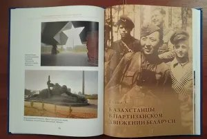 Презентация книги «Победа одна на всех. Казахстан - Беларусь» прошла в Минске