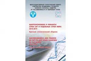 Межгосударственный статистический комитет СНГ выпустил новый сборник