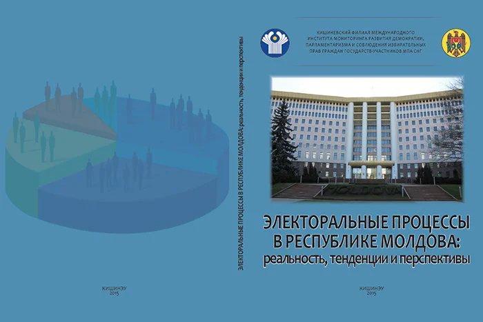 Кишиневский филиал МИМРД МПА СНГ выпустил монографию