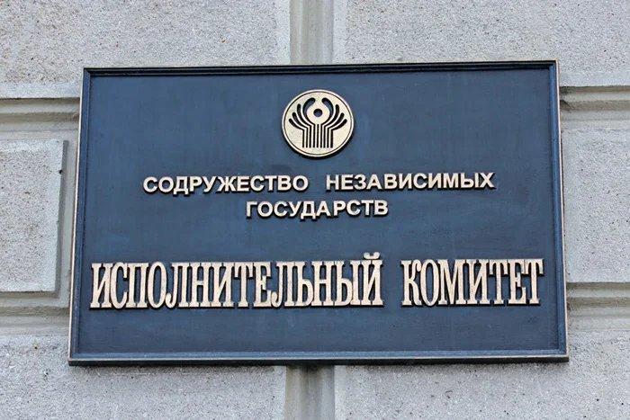 Эксперты СНГ согласовали документы о сотрудничестве в области безопасности