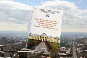 Ереванский филиал МИМРД МПА СНГ завершил проведение исследования