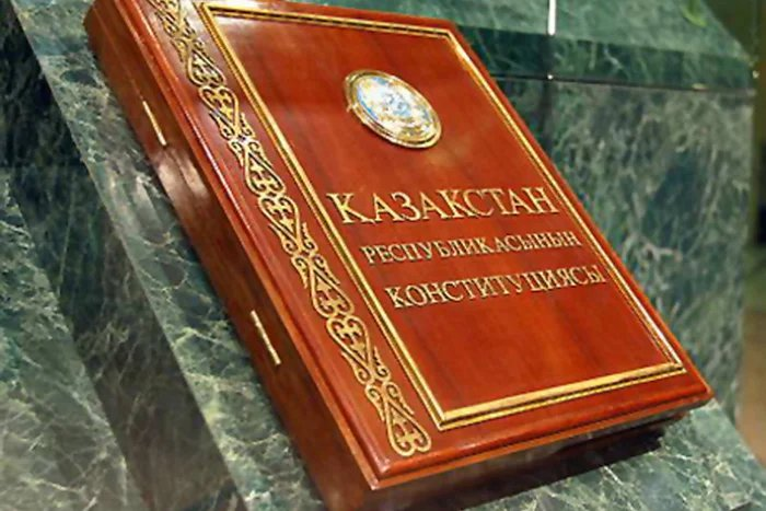 Конституции Казахстана — 20 лет