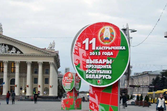 Республика Беларусь выбирает Президента