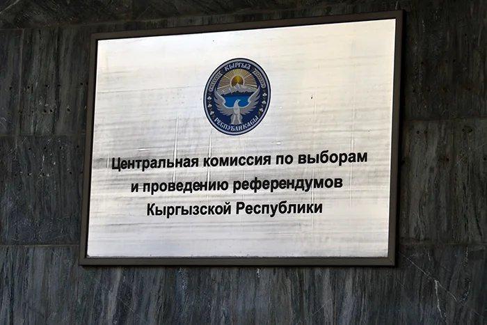 Объявлены итоги парламентских выборов в Кыргызской Республике