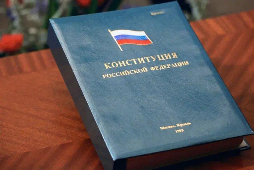 В Российской Федерации отмечают День Конституции