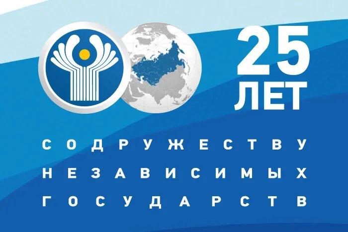 2016 год - год 25-летия Содружества Независимых Государств