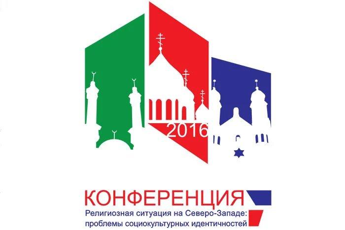 В Таврическом дворце проходит Международная научная конференция