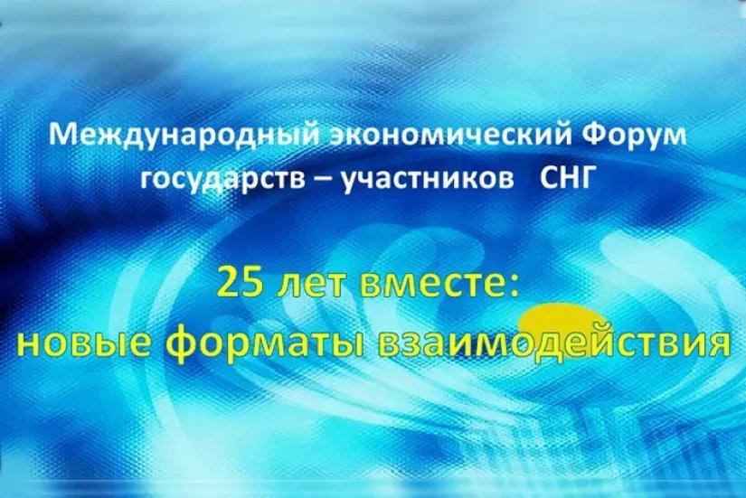 В столице Российской Федерации открылся Международный экономический форум государств — участников СНГ «25 лет вместе: новые форматы взаимодействия»
