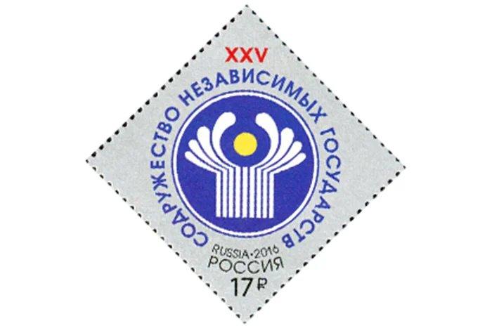 Выпущена марка, посвященная 25-летию Содружества Независимых Государств