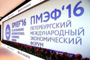 Юбилейный Петербургский международный экономический форум начал свою работу