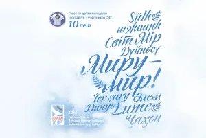 В свет вышел сборник, посвященный 10-летию работы Совета по делам молодежи государств — участников СНГ