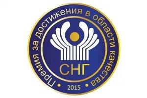 В Минске наградят победителей Премии СНГ 2015 года за достижения в области качества продукции и услуг