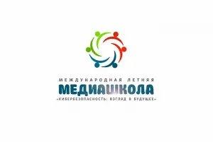 В Санкт-Петербурге начала работу международная летняя медиашкола «Кибербезопасность: взгляд в будущее»