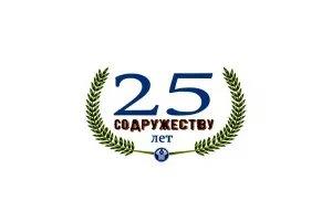 Согласован проект Заявления глав государств ― участников Содружества Независимых Государств в связи с 25-летием СНГ