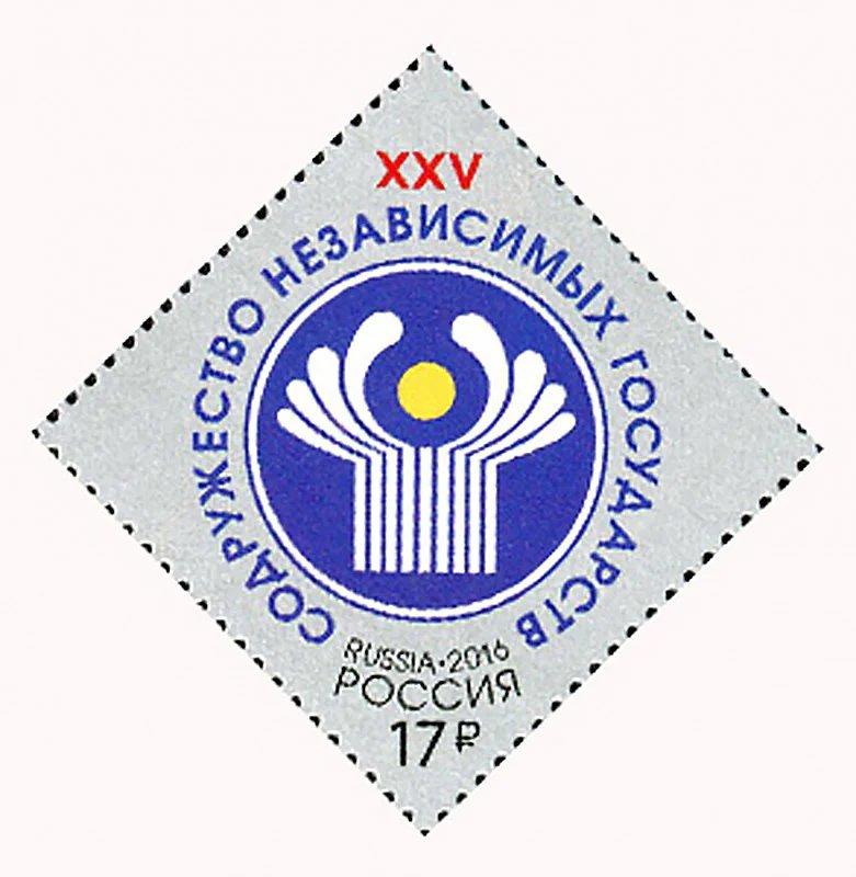 Государства СНГ выпустили марки, посвященные 25-летию Содружества