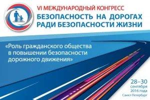 Начальник Госавтоинспекции России Виктор Нилов рассказал о подготовке к VI международному конгрессу «Безопасность на дорогах ради безопасности жизни»