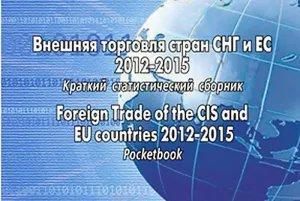 Выпущен краткий статистический сборник «Внешняя торговля стран СНГ и EC 2012–2015»