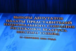 В Республике Беларусь проходят парламентские выборы