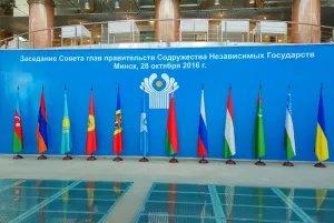 В Минске прошло заседание Совета глав правительств СНГ