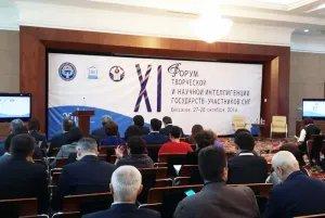 В Бишкеке прошел XI Форум творческой и научной интеллигенции государств — участников СНГ