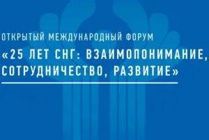 Вопросы гуманитарного сотрудничества стран Содружества обсудят в Москве