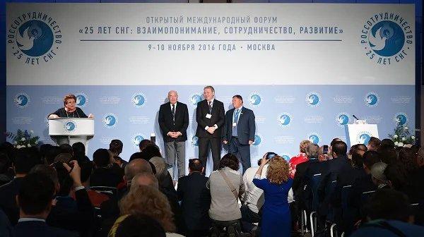 Международный форум «25 лет СНГ: взаимопонимание, сотрудничество, развитие» состоялся в Москве