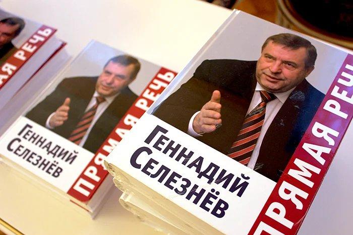 В Таврическом дворце прошла презентация книги «Геннадий Селезнёв. Прямая речь»