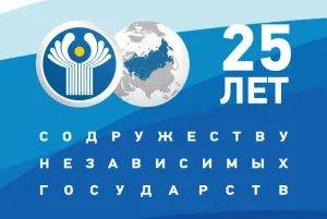 Состоялся видеомост на тему «25 лет Содружеству Независимых Государств: путь потерь и достижений»