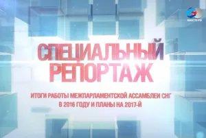 Телеканал «ВМЕСТЕ - РФ» представил специальный репортаж о работе МПА СНГ в 2016 году