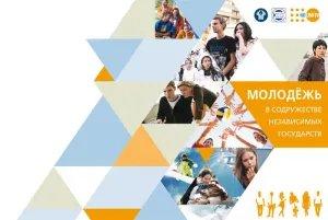 Статкомитет СНГ представил статистический портрет молодежи Содружества