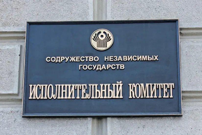 Проект Разграничения полномочий между высшими органами Содружества обсудили в Минске