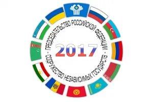В Москве обсудили шаги по реализации Концепции председательства Российской Федерации в СНГ