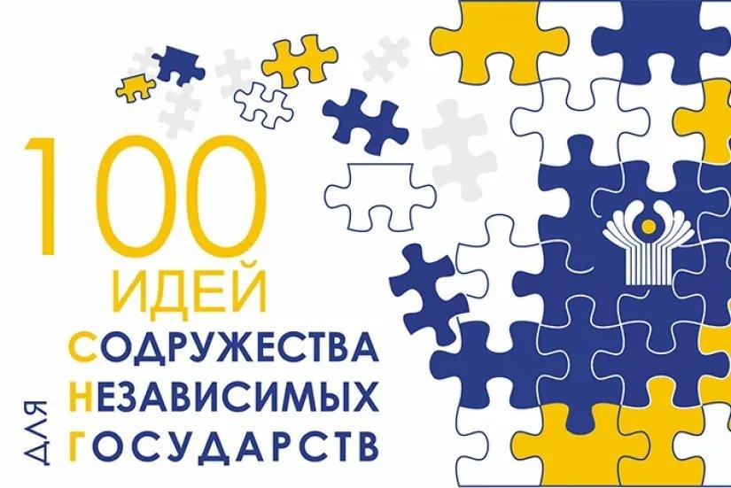 Эксперты обсудят Положение о Международном молодежном проекте «100 идей для СНГ»