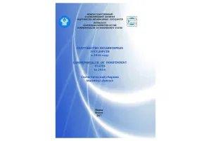 Выпущен краткий сборник предварительных статистических итогов «Содружество Независимых Государств в 2016 году»