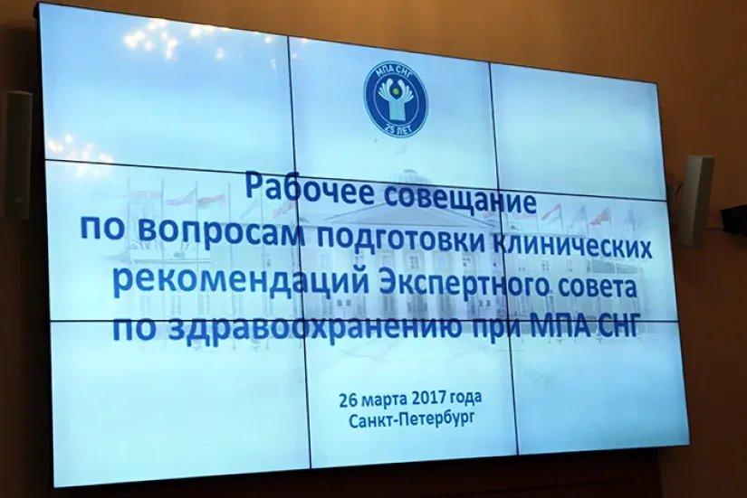 Рабочее совещание по вопросам подготовки клинических рекомендаций Экспертного совета по здравоохранению при МПА СНГ прошло в Таврическом дворце