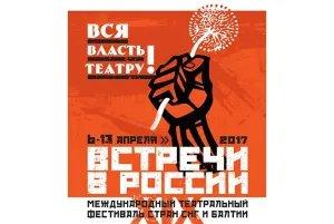 XIX международный театральный фестиваль стран СНГ и Балтии «Встречи в России» проходит в Санкт-Петербурге