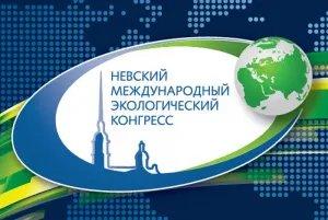 О работе восьмого Невского международного  экологического конгресса расскажут парламентарии и эксперты