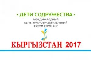 В Кыргызской Республике начал работу пятый международный культурно-образовательный форум «Дети Содружества»