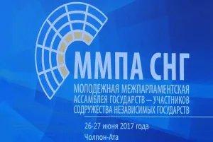 В Чолпон-Ате завершилась девятая сессия Молодежной межпарламентской ассамблеи государств — участников СНГ