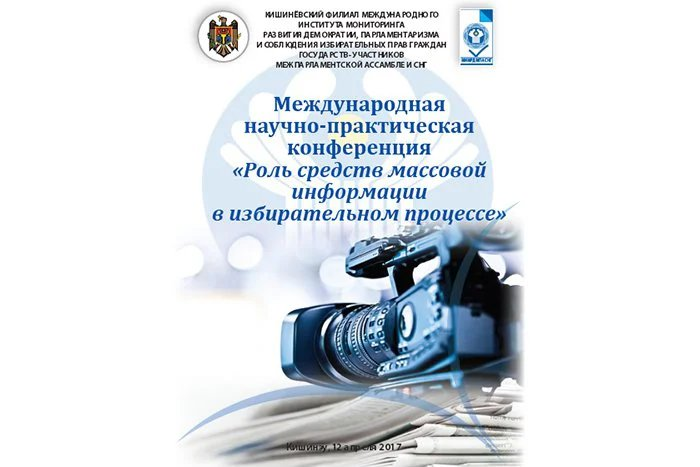 Кишиневский филиал МИМРД МПА СНГ издал брошюру о роли СМИ в избирательном процессе