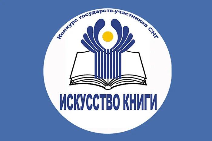 В Москве наградят лауреатов международного конкурса государств — участников СНГ «Искусство книги»