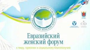 Интернет-порталу «Евразийское женское сообщество» исполнился 1 год