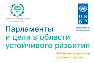 МПА СНГ и МПС подготовили издание, содержащее набор действенных инструментов для самооценки избирательных органов власти